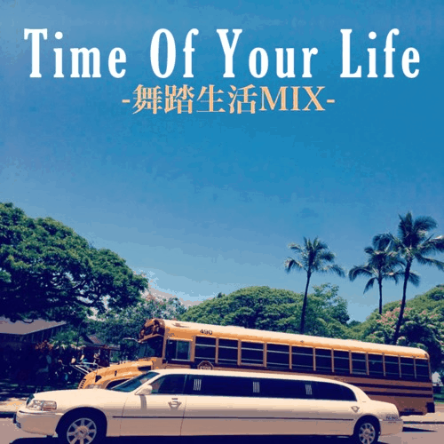 Time Of Your Life -舞踏生活REMIX-
